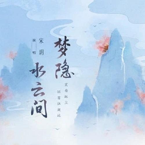Meng Yin Shui Yun Jian 梦隐水云间 Dream Hidden Between Water And Clouds Lyrics 歌詞 With Pinyin By Song Yue 宋玥