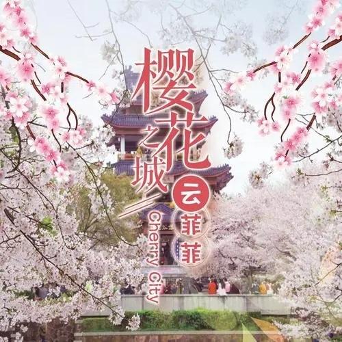 Ying Hua Zhi Cheng 樱花之城 Sakura City Lyrics 歌詞 With Pinyin By Yun Fei Fei 云菲菲 Yun Feifei