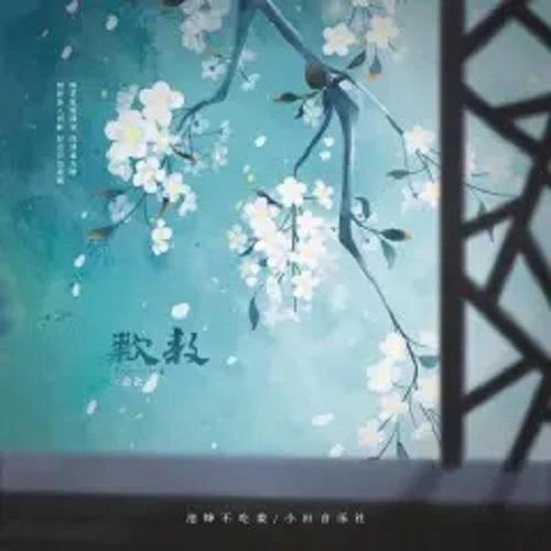 Kuan Kuan 款款 Leisurely Lyrics 歌詞 With Pinyin By Xiao Tian Yin Yue She 小田音乐社 Chi Jiang Bu Chi Jiang 池绛不吃姜