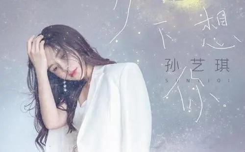 Ge Ming Ge 歌名歌 Famous Song Name Lyrics 歌詞 With Pinyin By Sun Yi Qi 孙艺琪