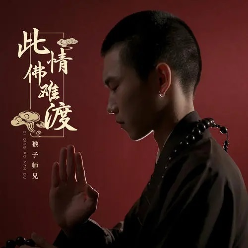 Ci Qing Fo Nan Du 此情佛难渡 This Situation Is Difficult For Buddha To Cross Lyrics 歌詞 With Pinyin By Hou Zi Shi Xiong 猴子师兄