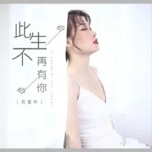 Ci Sheng Bu Zai You Ni 此生不再有你 There Will Be No More You This Life Lyrics 歌詞 With Pinyin By Jiang Hui Lin 蒋蕙林