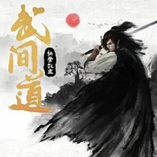 Wu Jian Dao 武间道 Martial Bypath Lyrics 歌詞 With Pinyin By Pai Gu Jiao Zhu 排骨教主 Guo Feng Wu Yu 国风物语