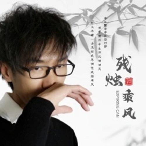 Can Zhu Cheng Feng 残烛乘风 Residual Candle Riding The Wind Lyrics 歌詞 With Pinyin By Li Ming Zhe 李铭哲