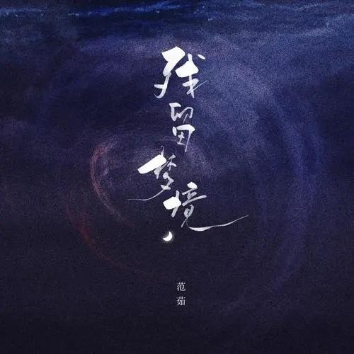 Can Liu Meng Jing 残留梦境 Residual Dream Lyrics 歌詞 With Pinyin By Fan Ru 范茹