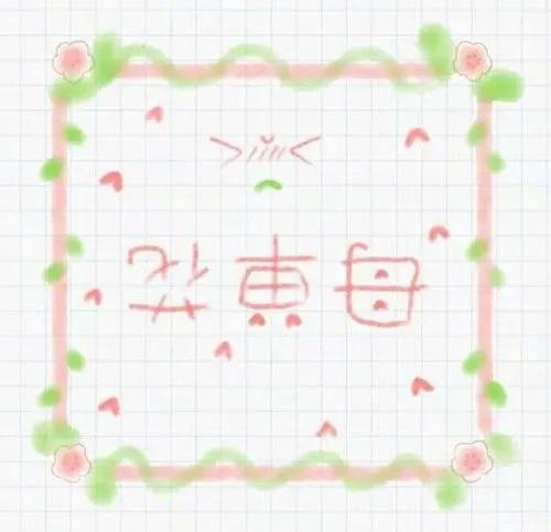 Mu Dan Hua 母单花 Single From Birth Lyrics 歌詞 With Pinyin By Feng Ming Jiong Jun 封茗囧菌 Mandy Sa