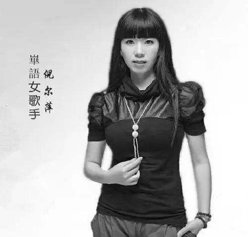Mei Yi Ci Xiang Ni Wo Dou Hui Liu Lei 每一次想你我都会流泪 Every Time I Miss You, I Will Cry Lyrics 歌詞 With Pinyin By Ni Er Ping倪尔萍