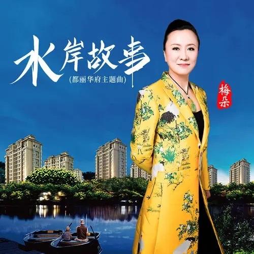Shui An Gu Shi 水岸故事 Waterfront Story Lyrics 歌詞 With Pinyin By Mei Duo 梅朵 Wang Hong Bing 王洪兵
