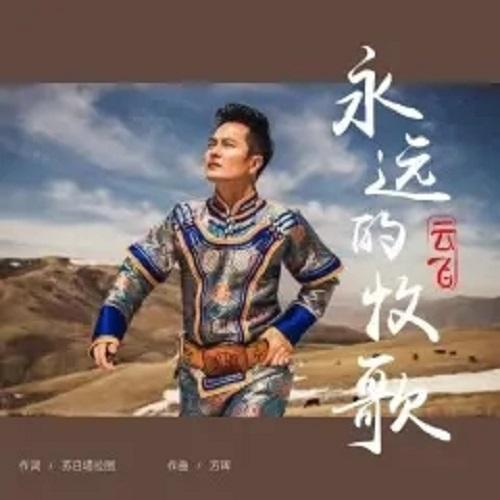 Yong Yuan De Mu Ge 永远的牧歌 Eternal Pastoral Lyrics 歌詞 With Pinyin By Yun Fei 云飞