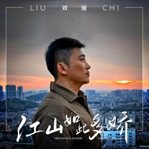Jiang Shan Ru Ci Duo Jiao 江山如此多娇 The country Is So Rich In Beauty Lyrics 歌詞 With Pinyin By Liu Chi 刘驰
