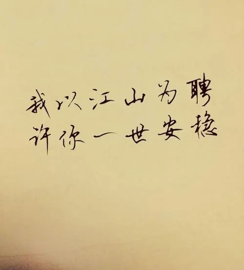 Jiang Shan Xu Ni 江山许你 Promise You The World Lyrics 歌詞 With Pinyin By Ren Yi Da Ren 人衣大人