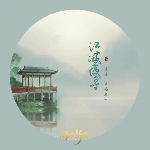 Jiang Bo Ye Xun 江波夜寻 Night Search With The River Wave Lyrics 歌詞 With Pinyin By Yi Ge Sai Ting 伊格赛听 Jiang Jiang 姜姜.webp