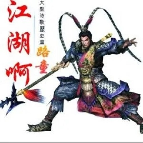 Jiang Hu A 江湖啊 Ah The Rivers And Lakes Lyrics 歌詞 With Pinyin By Lu Tong 路童