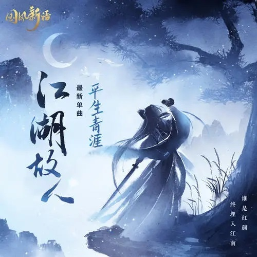 Jiang Hu Gu Ren 江湖故人 Old Friends In Jianghu Lyrics 歌詞 With Pinyin By Ping Sheng Qing Ya 平生青涯
