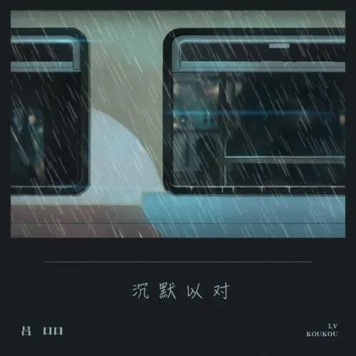 Chen Mo Yi Dui 沉默以对 Remain Silent Lyrics 歌詞 With Pinyin By Lv Kou Kou 吕口口