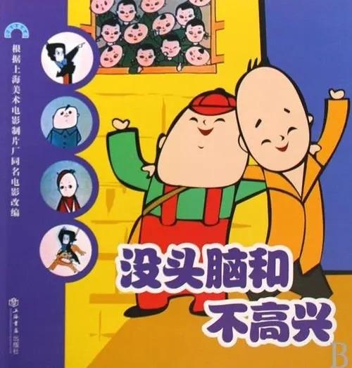 Mei Tou Nao He Bu Gao Xing 没头脑和不高兴 Mindless And Unhappy Lyrics 歌詞 With Pinyin By Sun Zi Han 孙子涵 Niko Sun