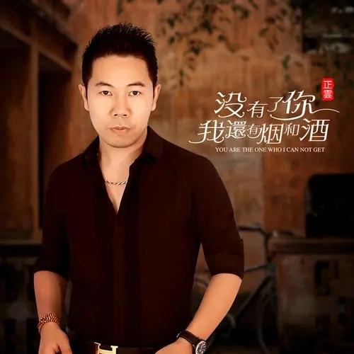 Mei You Le Ni Wo Hai You Yan He Jiu 没有了你我还有烟和酒 Without You, I Still Have Cigarettes And Wine Lyrics 歌詞 With Pinyin By Zheng Yun 正云 Zhengyun