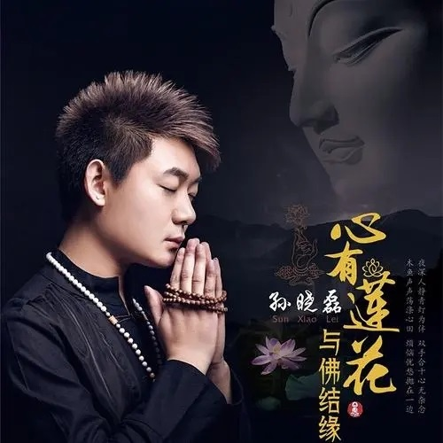 Cang Hai Wan Li Chou 沧海万里愁 Thousands Of Miles Of Sorrow Lyrics 歌詞 With Pinyin By Sun Xiao Lei 孙晓磊