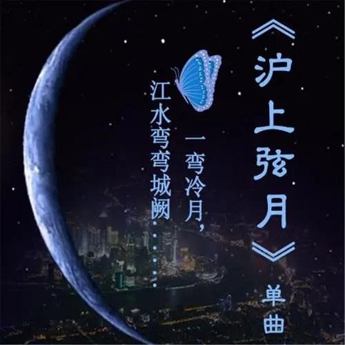 Hu Shang Xian Yue 沪上弦月 The Moon At The First Quarter Of Shanghai Lyrics 歌詞 With Pinyin By Tian Lai Tian 天籁天