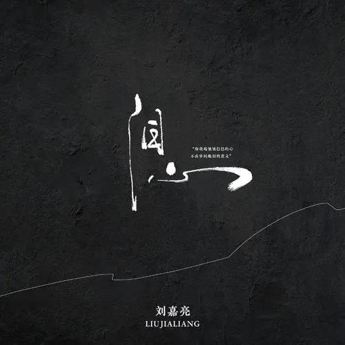 Lei Xin 泪心 Lacrimal Heart Lyrics 歌詞 With Pinyin By Liu Jia Liang 刘嘉亮 Liu Jia Liang