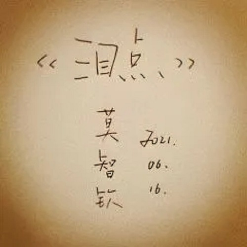 Lei Dian 泪点 Lacrimal Point Lyrics 歌詞 With Pinyin By Mo Zhi Qin 莫智钦 Inlm