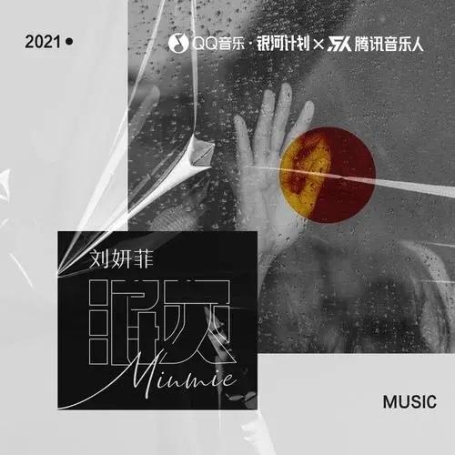 Min Mie 泯灭 Vanish Lyrics 歌詞 With Pinyin By Liu Yan Fei 刘妍菲