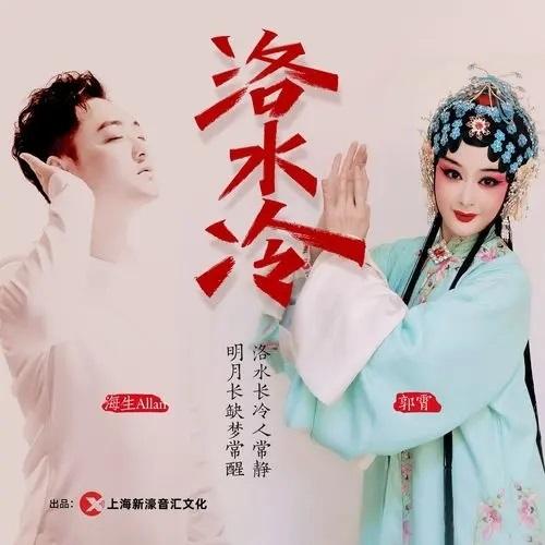 Luo Shui Leng 洛水冷 Cold In Luoshui Lyrics 歌詞 With Pinyin By Hai Sheng 海生