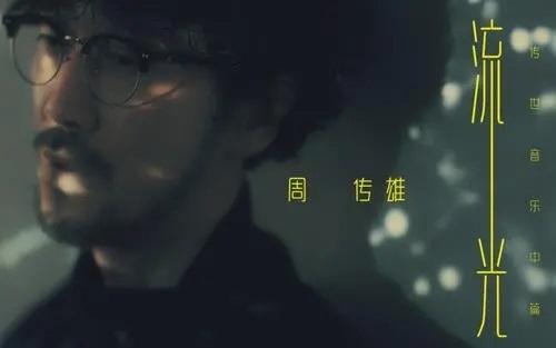 Liu Guang 流光 Streamer Lyrics 歌詞 With Pinyin By Zhou Chuan Xiong 周传雄 Chou Chuan-huing