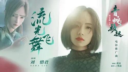 Liu Guang Fei Wu 流光飞舞 Time Flying Lyrics 歌詞 With Pinyin By Liu Xi Jun 刘惜君 Liu Xijun