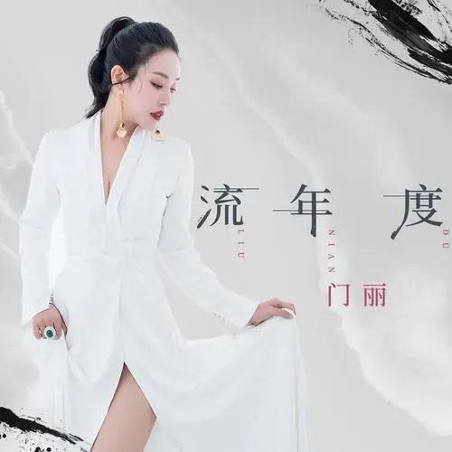 Liu Nian Du 流年度 Flow Year Lyrics 歌詞 With Pinyin By Men Li 门丽 Men Li