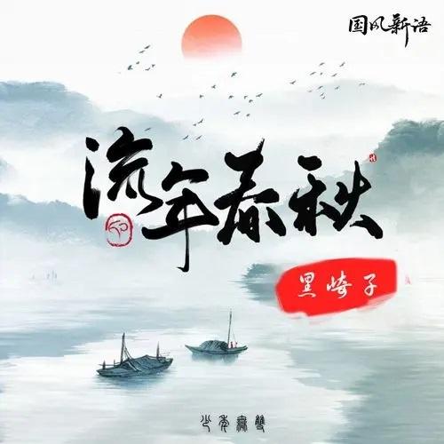 Liu Nian Chun Qiu 流年春秋 Fleeting Time Lyrics 歌詞 With Pinyin By Hei Qi Zi 黑崎子.webp