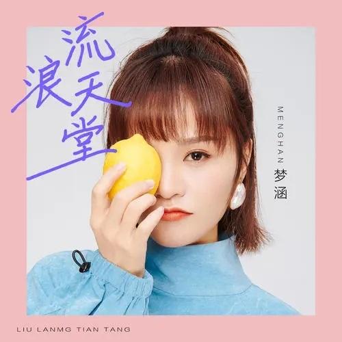 Liu Lang Tian Tang 流浪天堂 Wandering Paradise Lyrics 歌詞 With Pinyin By Meng Han 梦涵