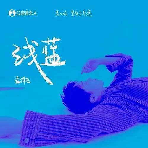 Qian Lan 浅蓝 Light Blue Lyrics 歌詞 With Pinyin By Meng Xiang Fei 孟祥飞