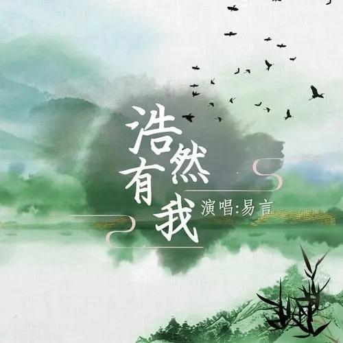 Hao Ran You Wo 浩然有我 Haoran Has Me Lyrics 歌詞 With Pinyin By Yi Yan 易言