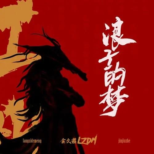 Lang Zi De Meng 浪子的梦 The Dream Of A Prodigal Son Lyrics 歌詞 With Pinyin By Jin Jiu Zhe 金久哲