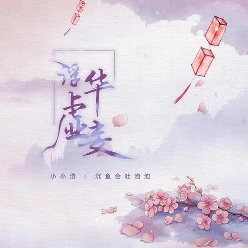 Fu Hua Xu Wang 浮华虚妄 Vanity Lyrics 歌詞 With Pinyin By Xiao Xiao Hao 小小浩