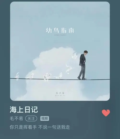 Hai Shang Ri Ji 海上日记 Sea Diary Lyrics 歌詞 With Pinyin By Mao Bu Yi 毛不易 Mao Buyi
