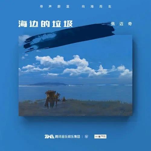 Hai Bian De La Ji 海边的垃圾 Garbage By The Sea Lyrics 歌詞 With Pinyin By Jiao Mai Qi 焦迈奇 Mai Qi Jiao