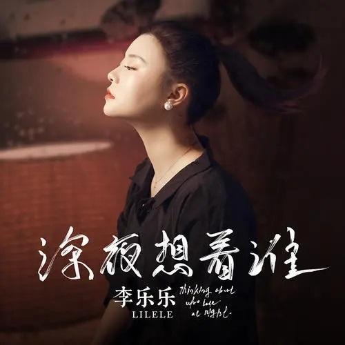 深夜浪漫 Shen Ye Xiang Zhe Shei 深夜想着谁 Who Are You Thinking About Late At Night Lyrics 歌詞 With Pinyin By Li Le Le 李乐乐.webp蔓姿