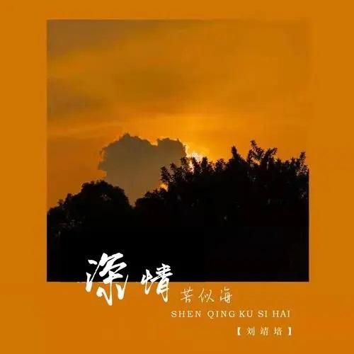 Shen Qing Ku Si Hai 深情苦似海 Deep And Hard Love Is Like The sea Lyrics 歌詞 With Pinyin By Liu Jing Pei 刘靖培