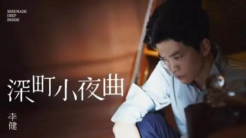 Shen Ding Xiao Ye Deng 深町小夜曲 Shenmachi Serenade Lyrics 歌詞 With Pinyin By Li Jian 李健 Li Jian
