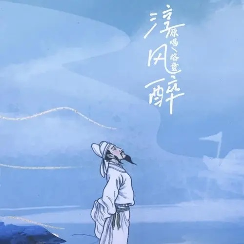 Chun Feng Zui 淳风醉 Drunk In Simple And Sincere Tradition Lyrics 歌詞 With Pinyin By Lu Tong 路童