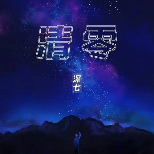 Qing Ling 清零 Clear Lyrics 歌詞 With Pinyin By Shen Qi 深七