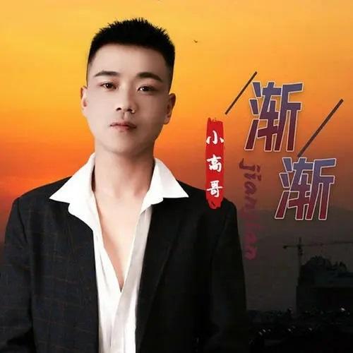 Jian Jian 渐渐 Gradually Lyrics 歌詞 With Pinyin By Xiao Gao Ge 小高哥