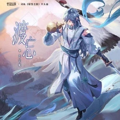 Du Wang 渡忘 Crossing Forgetfulness Lyrics 歌詞 With Pinyin By Peng An Ni 彭安妮