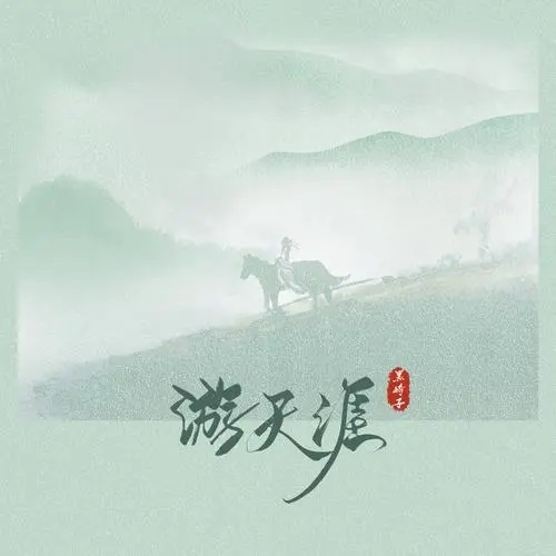 You Tian Ya 游天涯 Travel To The End Of The World Lyrics 歌詞 With Pinyin By Hei Qi Zi 黑崎子