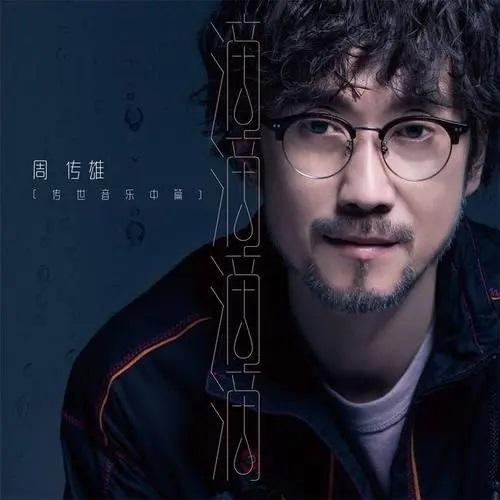 Di Di Di Di 滴滴滴滴 Didi Didi Lyrics 歌詞 With Pinyin By Zhou Chuan Xiong 周传雄 Chou Chuan-huing