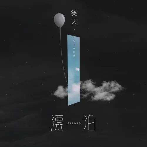 Piao Bo 漂泊 Drift Lyrics 歌詞 With Pinyin By Xiao Tian 笑天
