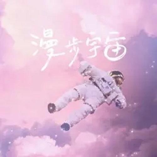 Man Bu Yu Zhou 漫步宇宙 Walk Through The Universe Lyrics 歌詞 With Pinyin By Lan Xin Yu 蓝心羽