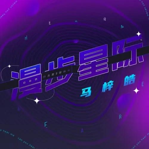 Man Bu Xing Ji 漫步星际 Walk Through The Stars Lyrics 歌詞 With Pinyin By Ma Zi Hao 马梓皓